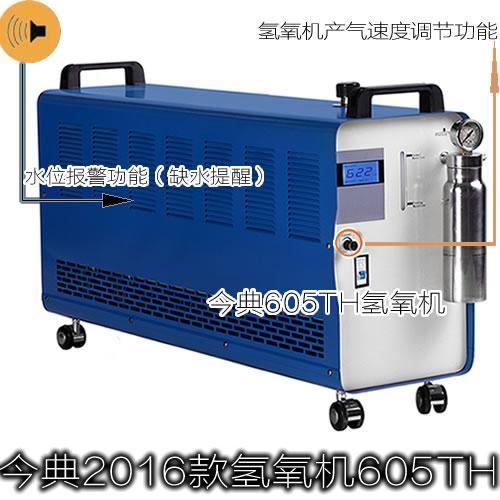 氢氧机605TH